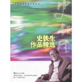 中学生必读中国作家丛书·史铁生作品精选