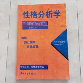 《性格分析学》1996年1版。