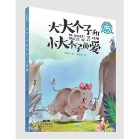 让孩子着迷的科学童话.动物专辑(美绘本):大大个子和小大个子的爱
