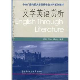 中央广播电视大学英语专业本科系列教材:文学英语赏析