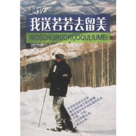 我送若若去留美 赵玫 江苏文艺出版社 9787539916743~大学生教材高校考研