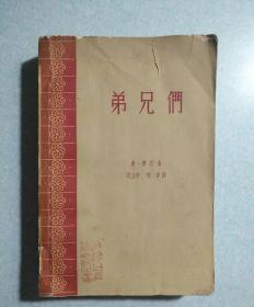 弟兄们(内有精美藏书印)  1961年一版一印,仅印5000册