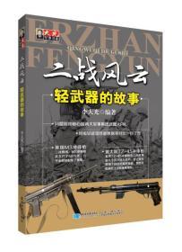 二战风云—轻武器的故事