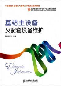 基站主设备及配套设备维护/中国通信学会普及与教育工作委员会推荐教材