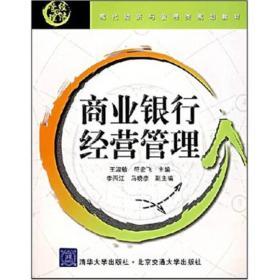 现代经济与管理类规划教材:商业银行经营管理