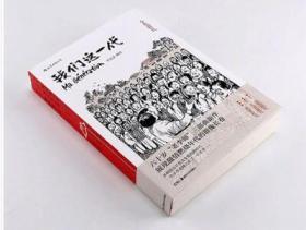 16开平装 我们这一代中国近代现代漫画书 绘画 李昆武
