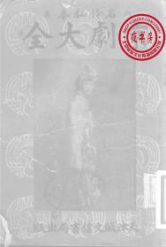 京剧大全-1938年版-(复印本)-名伶秘本