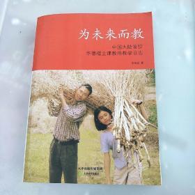 为未来而教:中国大陆首位华德福主课教师教学日志