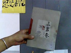 中国当代长篇小说藏本:三家卷 一代风流第一卷