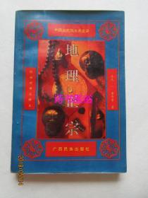 地理正宗——中国古代风水术注评(白话对译注释本)