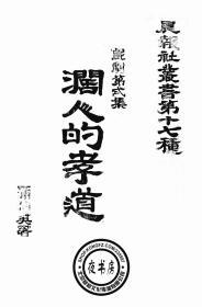 阔人的孝道-戏剧第式集-1924年版-(复印本)-晨报社丛书