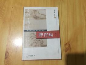 专科专病名医临证经验丛书脾胃病(第2版)