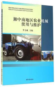 正版图书 湘中南地区农业机械使用与维护