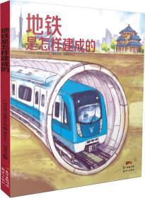 地铁是怎样建成的