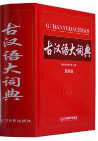 古汉语大词典(最新版)