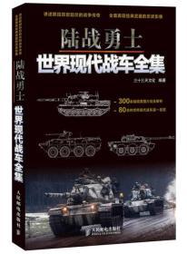 陆战勇士:世界现代战车全集