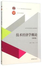 正版二手包邮 技术经济学概论(第四版)虞晓芬 9787040435078