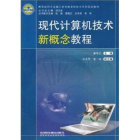 现代计算机技术新概念教程