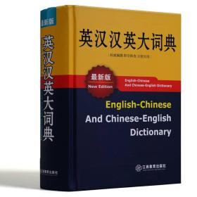 英汉汉语大词典  最新版