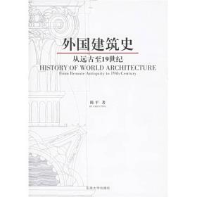 外国建筑史:从远古至19世纪
