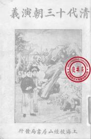 清代十三朝演义-1929年版-(复印本)