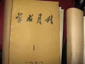 学术月刊 1957年创刊号——10期;1962年10期合订