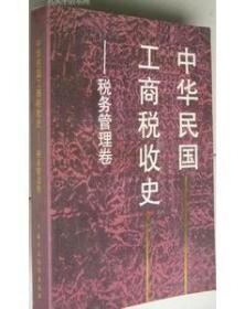 中华民国工商税收史.税务管理卷