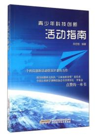 青少年科技创新活动指南9787533750985
