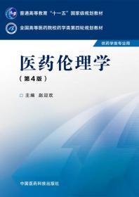 医药伦理学-(第4版)