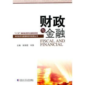 【二手包邮】财政与金融 田海霞 刘强 哈尔滨工业大学出版社