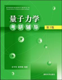 量子力学考研辅导(第3版)