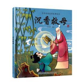 沉香救母(中华传统经典故事绘本)