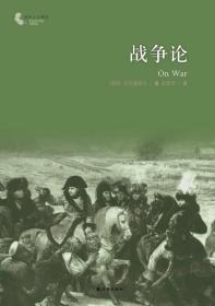 译林人文精选:战争论(新版)