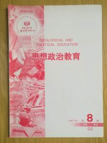 思想政治教育2007年第8期