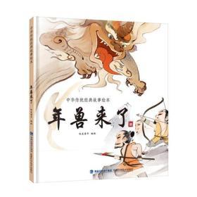 年兽来了(中华传统经典故事绘本)