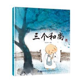 三个和尚(中华传统经典故事绘本)