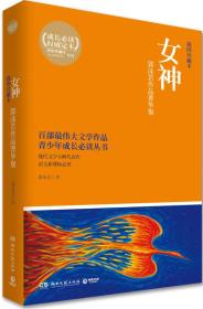 博集典藏馆:女神(郭沫若作品菁华集)