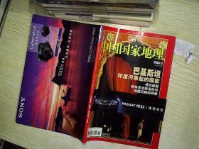 中国国家地理(2005年11月总第541期)(无赠送