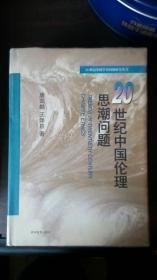 20世纪中国伦理思潮问题