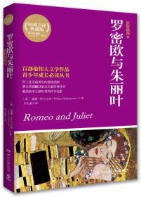 博集典藏馆:罗密欧与朱丽叶
