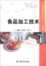 """全国高职高专食品类专业""""十二五""""规划教材:食品加工技术"""