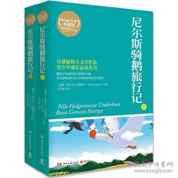 尼尔斯骑鹅旅行记(全2册)(权威全译典藏版)——熊孩子变成好孩子的奇妙之旅,首位获得诺贝尔文学奖的女性作家代表作