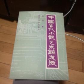中国古代小说艺术论发微