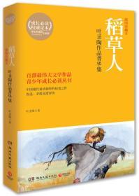 博集典藏馆·叶圣陶作品菁华集:稻草人(插图珍藏本)