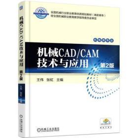 机械CADCAM技术与应用(第2版机电类专业高职高专全国机械行业职业教育优质规划教材)