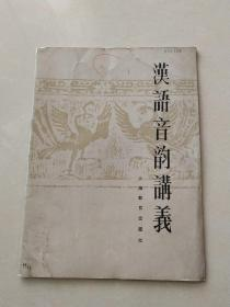 汉语音韵讲义