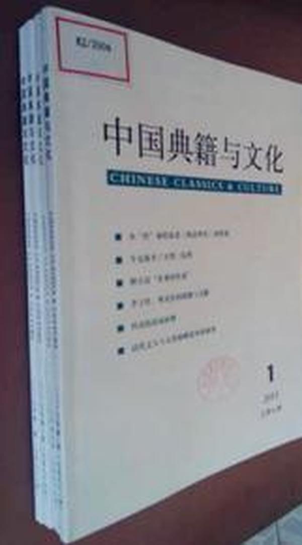 【全新】中国典籍与文化  2013  (第1---4期)