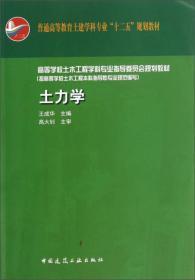 """普通高等教育土建学科专业""""十二五""""规划教材:土力学"""