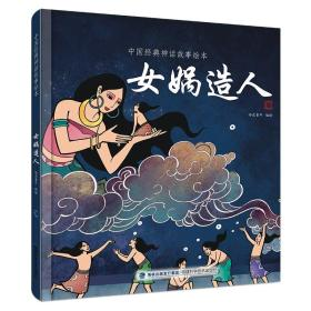 中国经典神话故事绘本:女娲造人