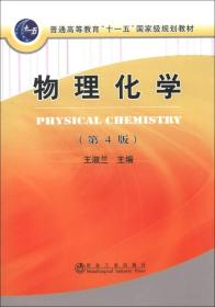 """普通高等教育""""十一五""""国家级规划教材:物理化学(第4版)"""